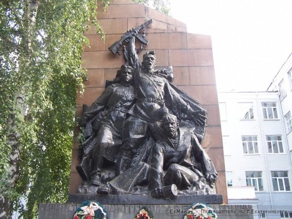 Памятник студентам и преподавателям Свердловских ВУЗов