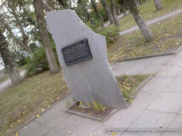 Памятный камень в честь фронтовиков