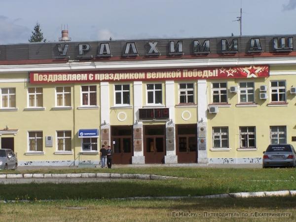 Завод «Уралхиммаш»