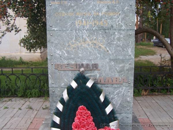 Мемориал «Вечная Слава работникам рудника»