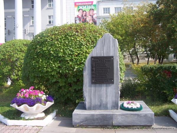 Памятный знак героям Советского Союза 1941-1945