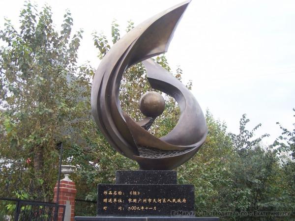 Скульптура «Вечность»