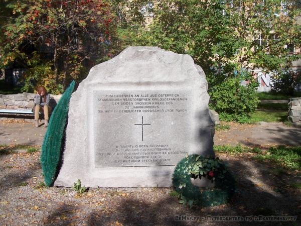 Памятник австрийским военнопленным, погибшим в войнах