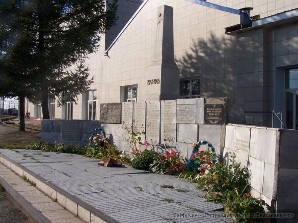 Мемориал погибшим Железнодорожникам