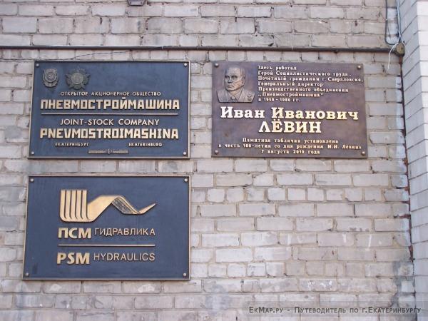 Завод ПСМ Гидравлика