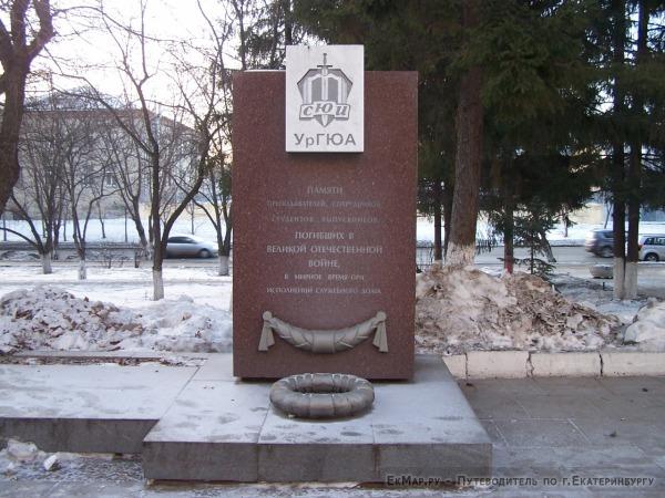 Памятник преподавателям, сотрудникам, студентам, выпускникам УРГЮА погибшим в ВОВ, в мирное время
