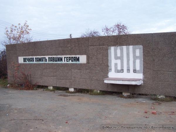Мемориал Героям Гражданской войны