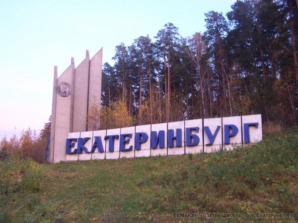 Стела «Екатеринбург» на Новомосковском тракте