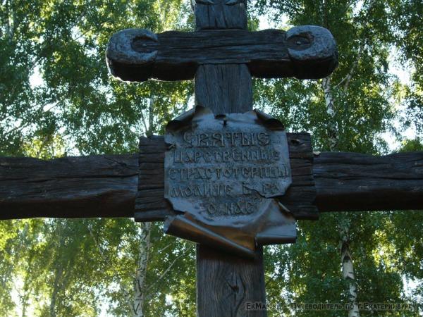 Поклонный Крест у шахты