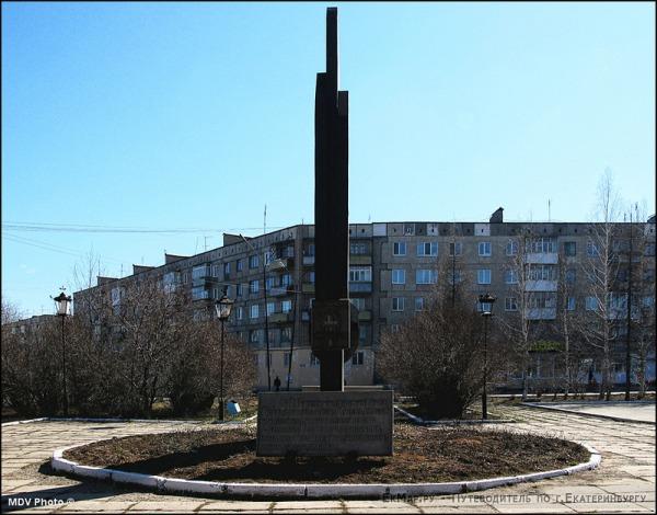 Стела на площади, город Кушва