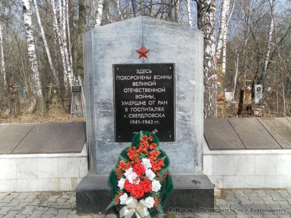 Мемориал воинам умершим от ран в 1941-1943 годах на Михайловском кладбище