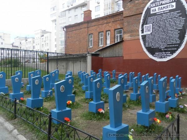 Кладбище домов «Екатеринбург. Хроника утрат»