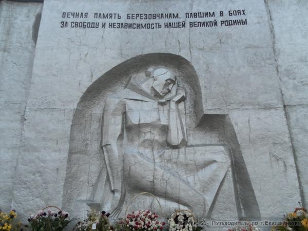 Мемориал памяти березовчанам