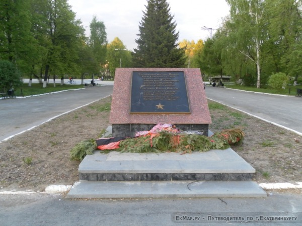 Мемориал участникам Парада Победы