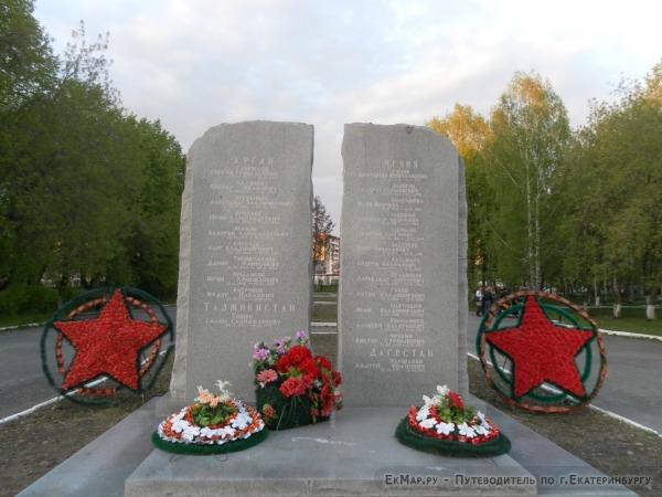 Мемориал погибшим в войнах