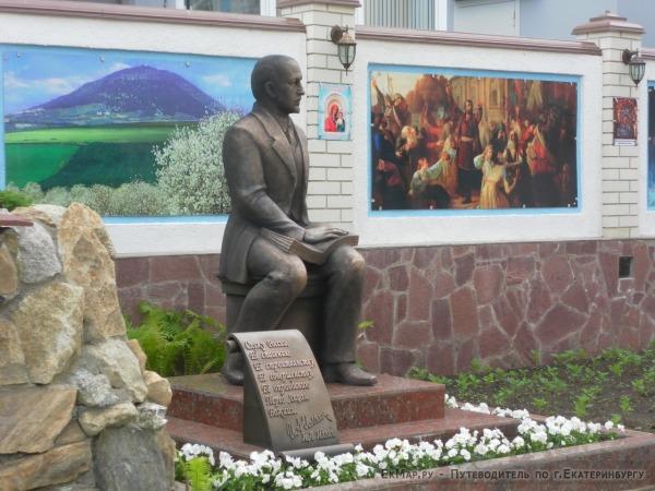 Памятник философу Ивану Ильину