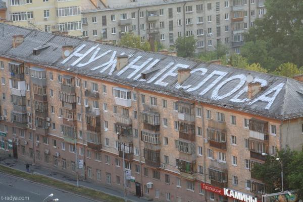 Надпись на крыше дома «Нужные слова»