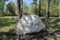 Камень  «Живи и помни»
