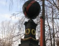 Памятник Земной шар