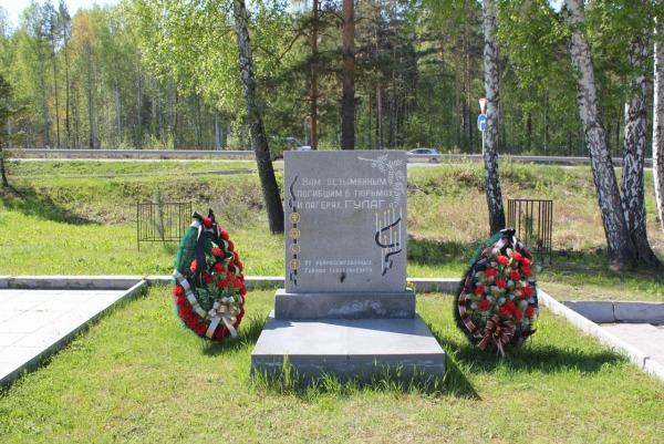 Мемориал безымянным погибшим в тюрьмах и лагерях ГУЛАГА