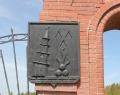 Ворота на въезде в город Невьянск