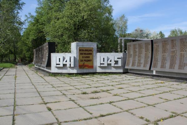 Мемориал павшим в годы гражданской и Великой Отечественной войны