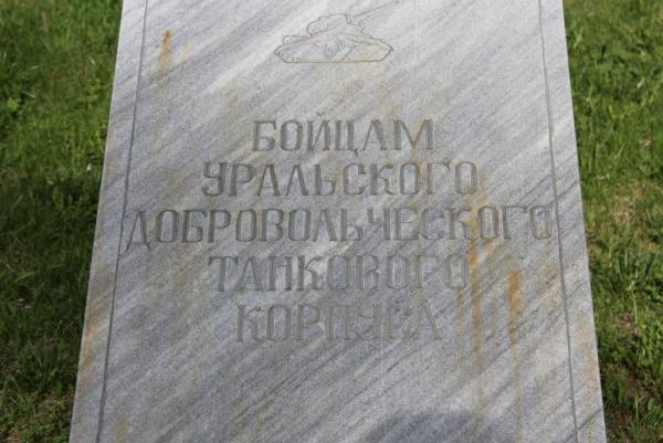 Мемориал бойцам Уральского Добровольческого танкового корпуса