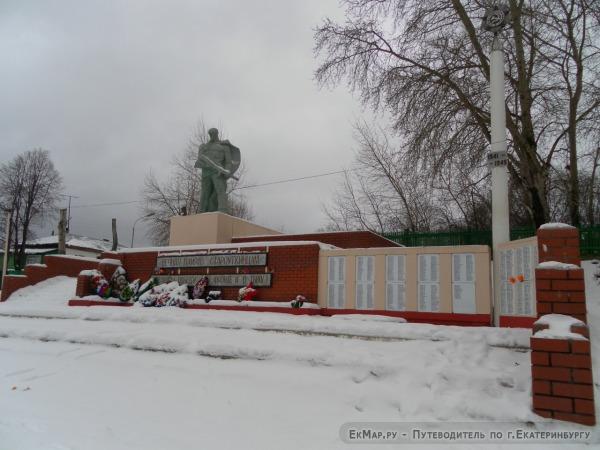 Мемориал «Вечная память Староуткинцам»