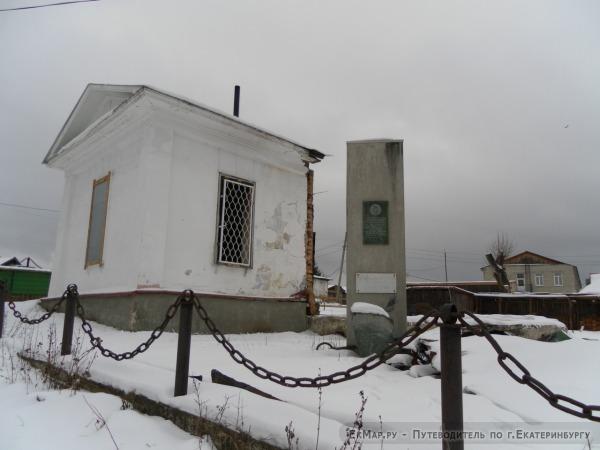 Капсула времени около Староуткинского металлургического завода