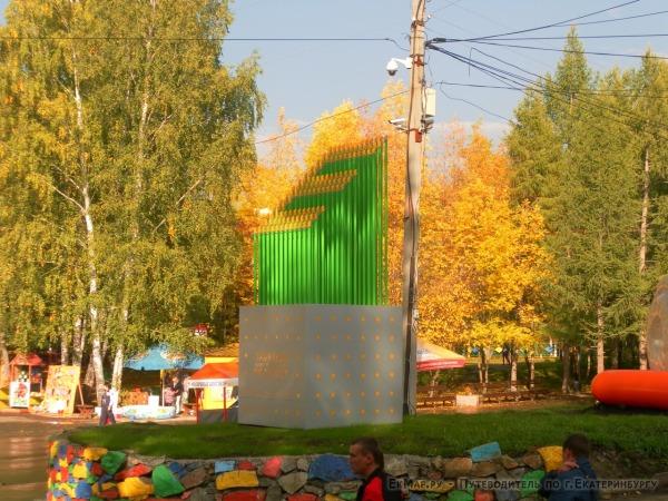 Памятник Технологическому прогрессу
