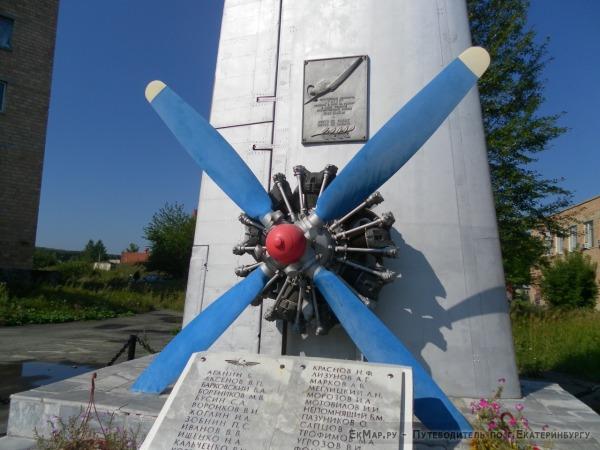Памятник работникам аэропорта Уктус
