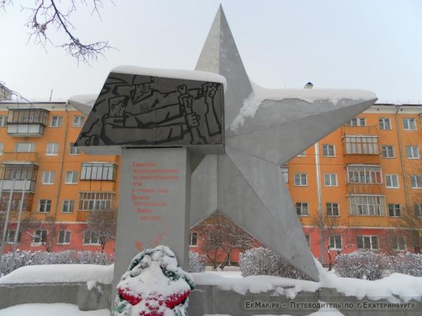 Памятник Синарским Железнодорожникам «Звезда»