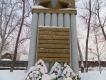 Памятник Синарским трубникам