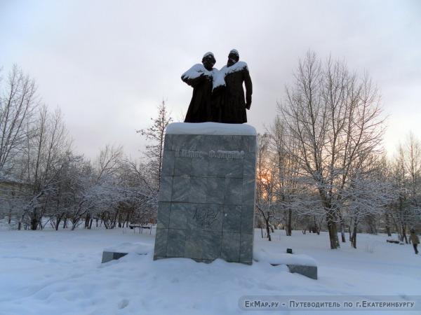 Памятник Карлу Марксу и Фридрих Энгельсу