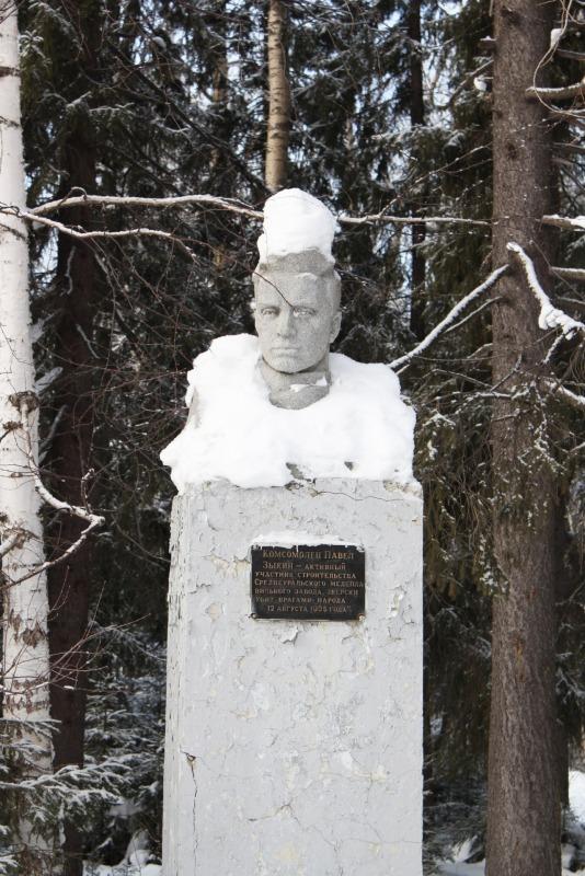Памятник комсомольцу Павлу Зыкину
