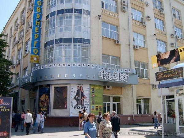 Кинотеатр «Салют»