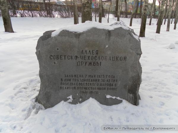 Аллея Советско-Чехословацкой дружбы