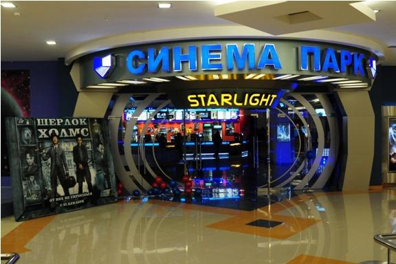 Кинотеатр «Синема парк STARLIGHT»