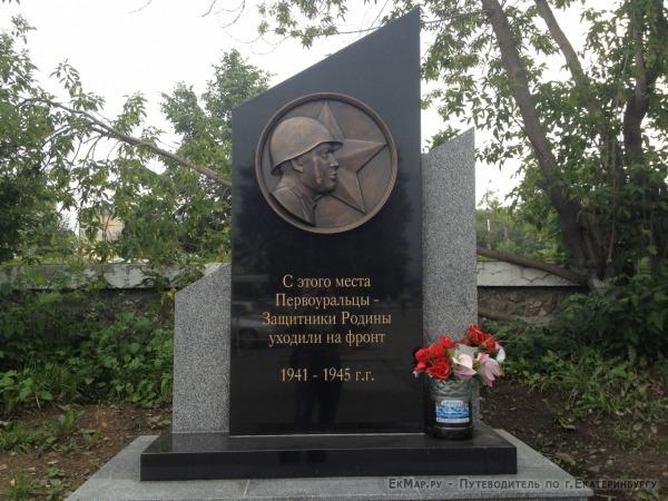 Мемориал войнам погибшим в ВОВ