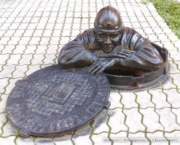 Памятник сантехнику