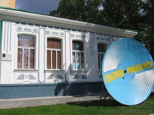 Музей радио им. А.С.Попова