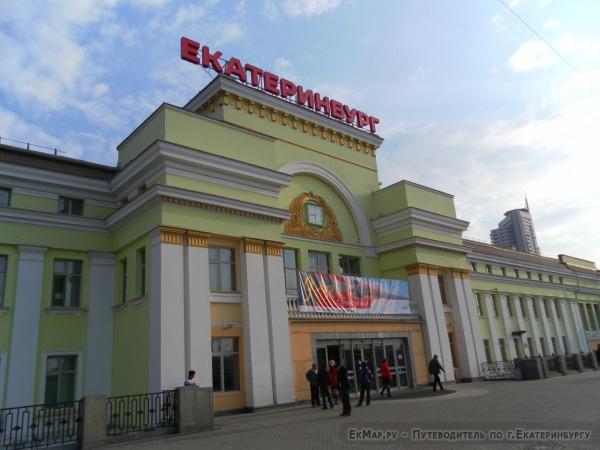 Екатеринбург жд вокзал карта